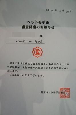 審査結果.JPG